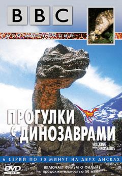 BBC:Прогулки с динозаврами (BBC:Walking with Dinasaurs). Серия 3 - Жестокий водный мир (Cruel Sea)