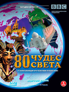 80 Чудес света (Around the world in 80 treasures). Серия 1: От Перу до Бразилии