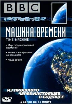 Машина Времени (Time Machine). Серия 2 - Жизнь - наперегонки со временем