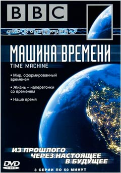Машина Времени (Time Machine). Серия 3 - Наше время
